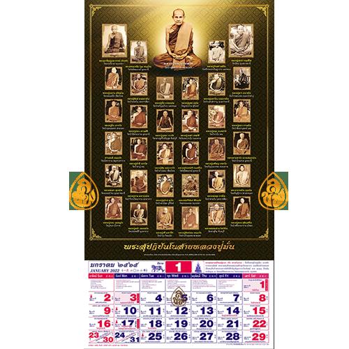 ปฏิทินทั่วไทยปี2565 (พระสุปฏิปันโน) - ราคา 40 บ.
