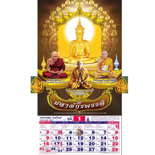 ปฏิทินทั่วไทยปี2565 (มหาจักรพรรดิ) - ราคา 40 บ.