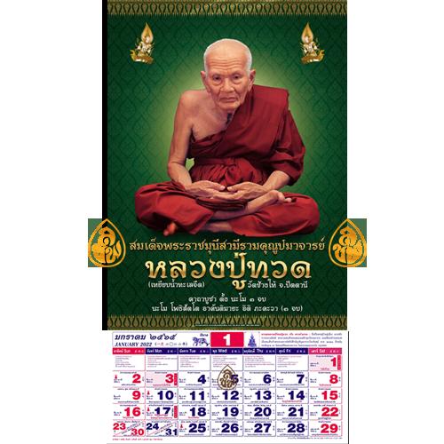 ปฏิทินทั่วไทยปี2565 (หลวงปู่ทวด) - ราคา 40 บ.