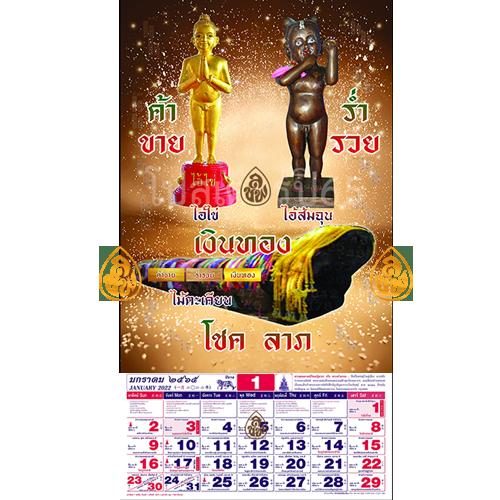 ปฏิทินทั่วไทยปี2565 (ค้าขายร่ำรวย) - ราคา 40 บ.