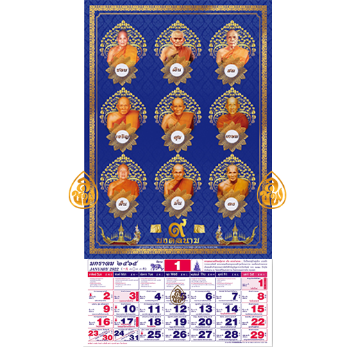 ปฏิทินทั่วไทยปี2565 (9มงคลนาม) - ราคา 40 บ.